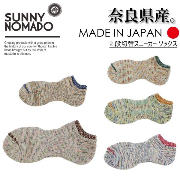 ノマド(NOMADO/SUNNY NOMADO) 2段切替スニーカー ...