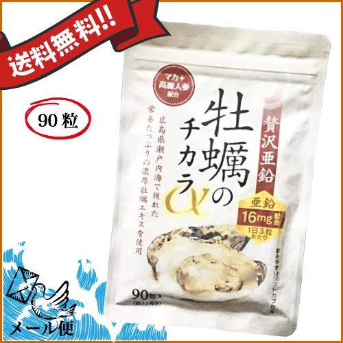 【送料無料】 贅沢亜鉛 牡蠣のチカラα 90粒 メー...