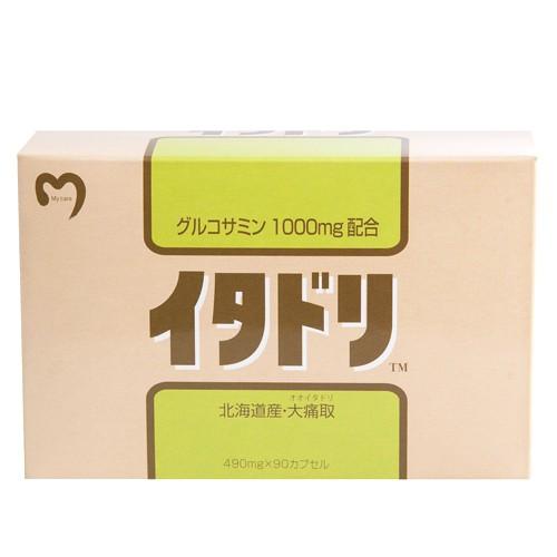 【最大27%還元】【100円クーポン】グルコサミン10...