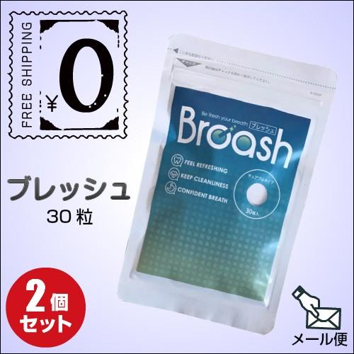 【20%還元】ブレッシュ 30粒 2袋セット