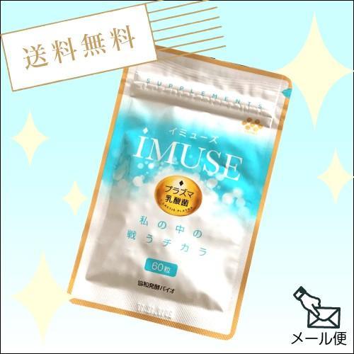 【20%還元】協和発酵バイオ イミューズ iMUSE 60...