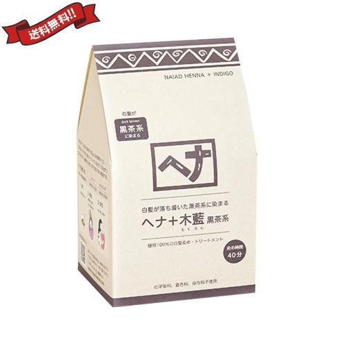 【20%還元】ナイアード ヘナ+木藍 黒茶系 徳用400...