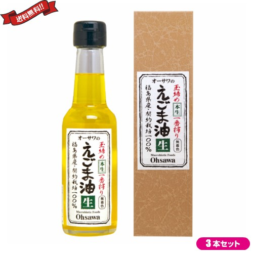 えごま油 国産 無添加 オーサワのえごま油 (生)...