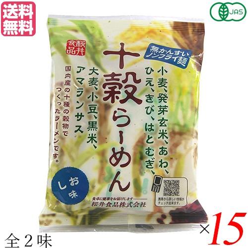 【最大27%還元】【100円クーポン】ラーメン らー...