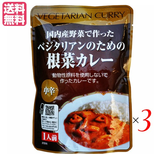 【最大27%還元】【100円クーポン】カレー ベジタ...