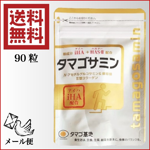 【送料無料】タマゴサミン 90粒 メール便