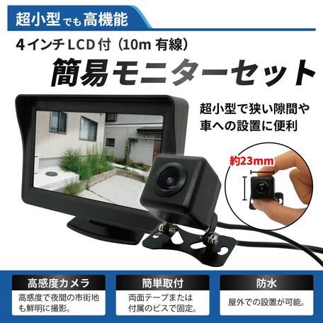 超小型防犯カメラ 4.3インチモニター セット 工場...