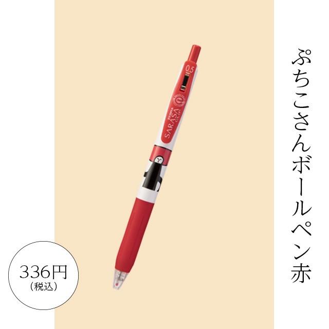 ぷちこさんボールペン赤