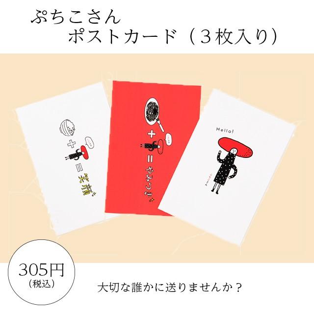 ぷちこさんポストカード(3枚入)
