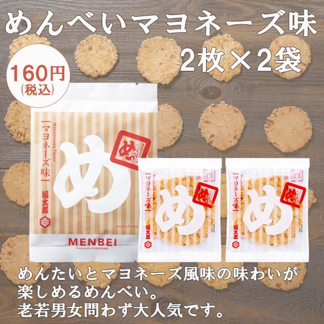 めんべい マヨネーズ味(2枚×2袋)