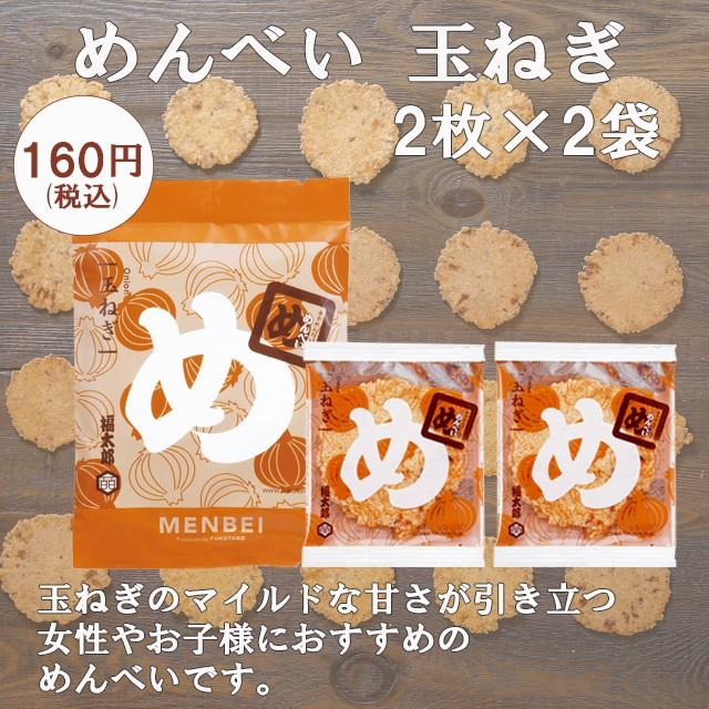 めんべい 玉ねぎ(2枚×2袋)
