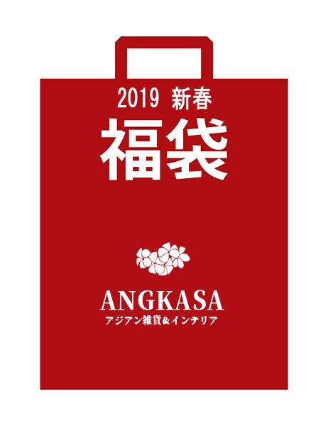 福袋 2019 アジアン 開運 インテリア 新春 初夢 ...