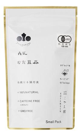 有機丹波なた豆茶 Small Pack 1.2g×12【有機JA...
