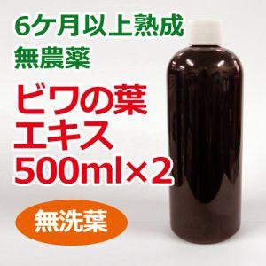 6ケ月以上熟成 無農薬ビワの葉エキス(無洗葉)50...