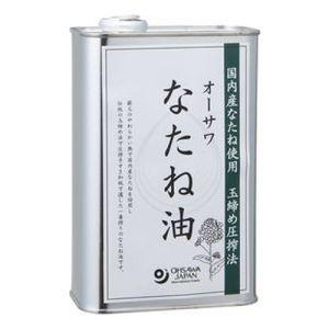 【お買上特典】オーサワなたね油(缶) 930g