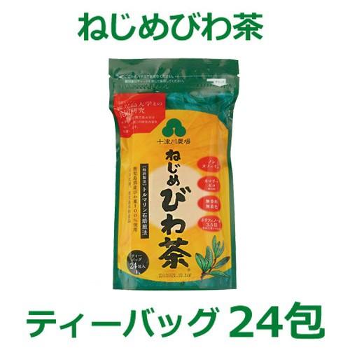 十津川農場 ねじめびわ茶24(2g×24包)※メール...