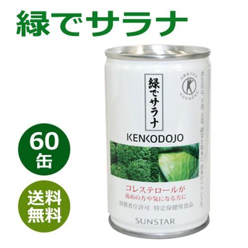 サンスター 緑でサラナ160g×60缶※送料無料(北...