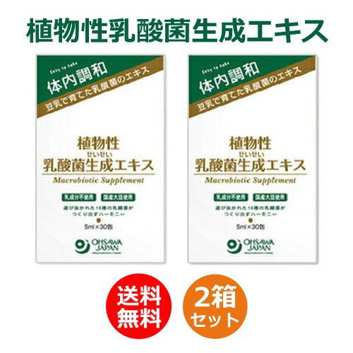 植物性乳酸菌生成エキス 150ml(5ml×30包)×2箱セ...