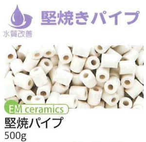 EMセラミック配合堅焼きパイプ 500g※キャンセル...