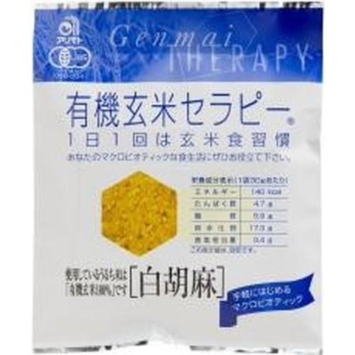有機玄米セラピー白胡麻 30g 【アリモト】