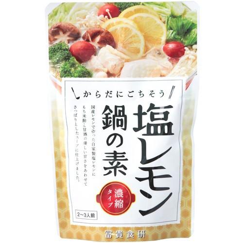 【11-3】塩レモン鍋の素 (150g) ※冬季限定品 ...