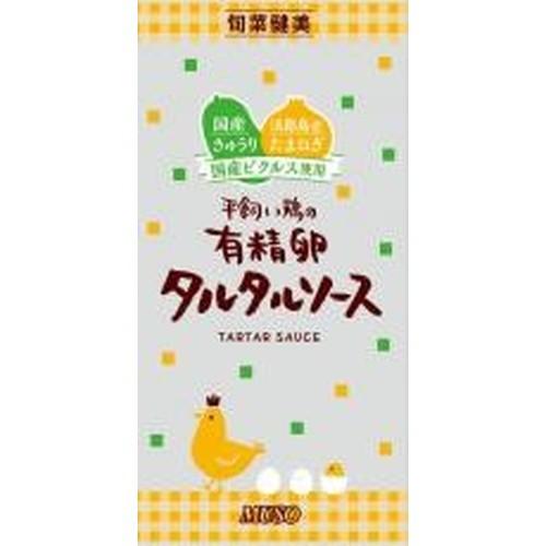 平飼い鶏の有精卵タルタルソース (155g) 【ムソー...