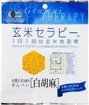 有機玄米セラピー白胡麻 30g