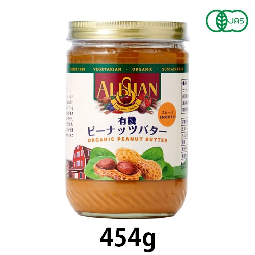 有機ピーナッツバタースムース (454g) 【アリサン...