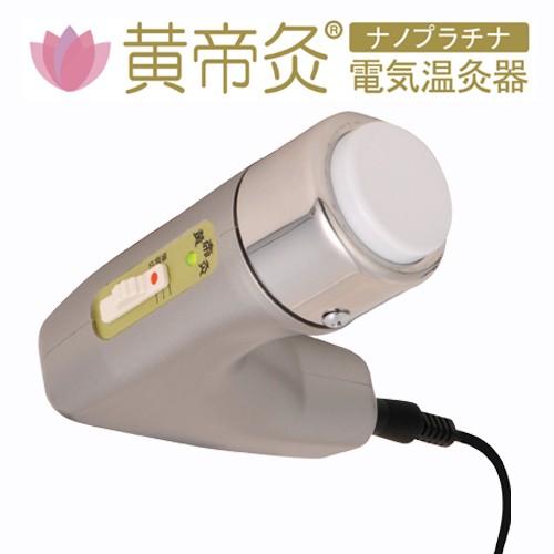 黄帝灸(こうていきゅう)ナノプラチナ 電気温灸...