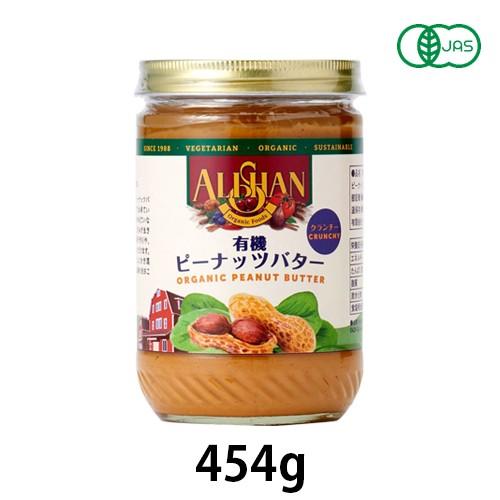 有機ピーナッツバタークランチ 454g 【アリサン】...