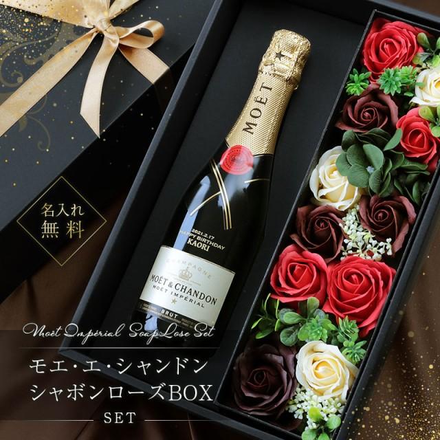 名入れ シャンパン プレゼント モエ・エ・シャンドン モエ ブリュット アンぺリアルハーフ & シャボンローズBOXセット 5営業日出荷 ギフ