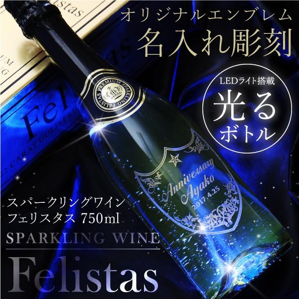 プレゼント 名入れ ギフト  Felistas 女性 お酒 《スパークリングワイン フェリスタス750ml》人気 5営業日出荷 名前入りワイン