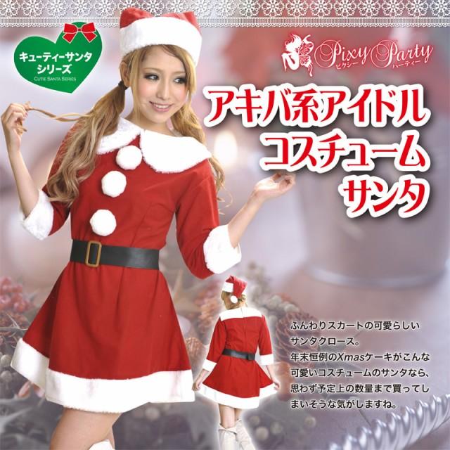 クリスマス コスプレ ワンピース 秋葉系コスチ...