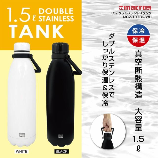 1.5L ダブルステンレスタンク ブラック/ホワイト ...