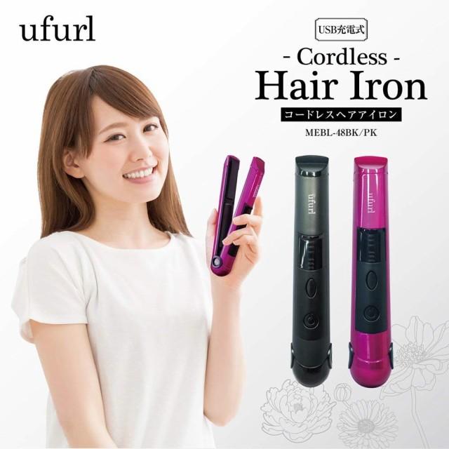 送料無料◆USB充電式コードレスヘアアイロン ブラ...