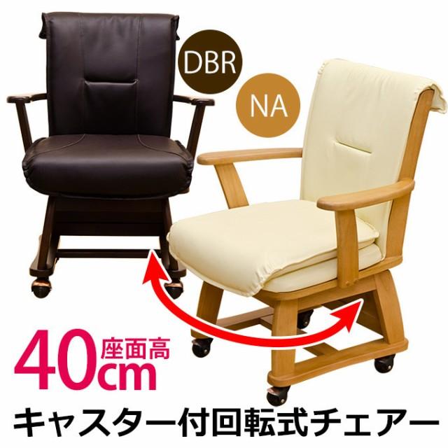 送料無料◆キャスター付回転式チェア(1脚) DBR/NA...