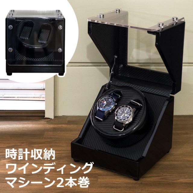 送料無料◆時計収納ワインディングマシーン2本巻 ...