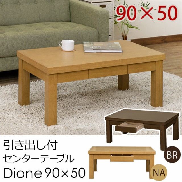 送料無料◆引出し付センターテーブル Dione 90×5...