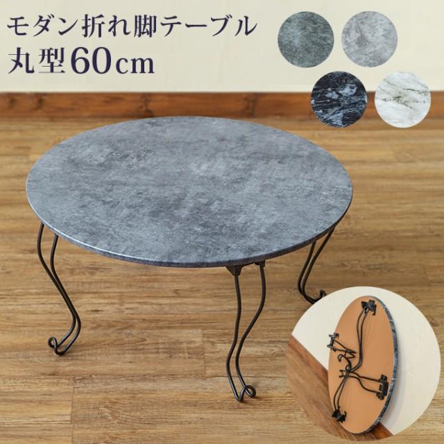 送料無料◆モダン折脚テーブル・丸 コンクリート...