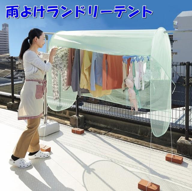 送料無料◆コジット 雨よけランドリーテント 花粉...