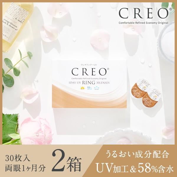 【送料無料】【YM】クレオワンデーUVリング 2箱(...