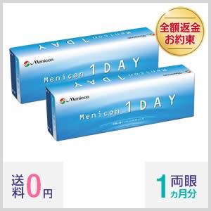 【送料無料】【YM】メニコンワンデー 2箱 1日/1da...