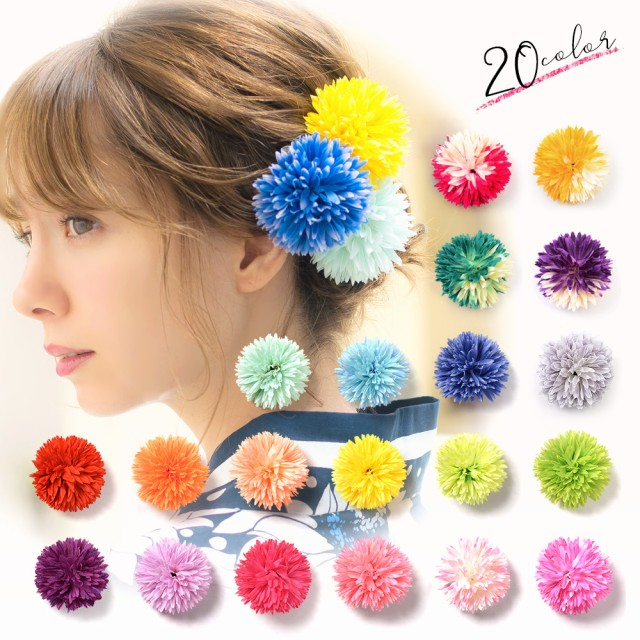 選べる20色 髪飾り ゆかた姿を引き立てるピンポン...