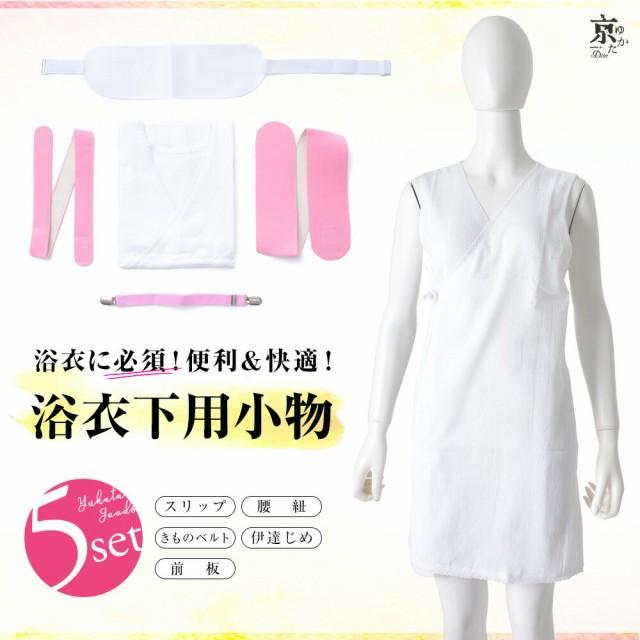 着付けセット(肌着)夏の浴衣姿を快適にしてくれる...