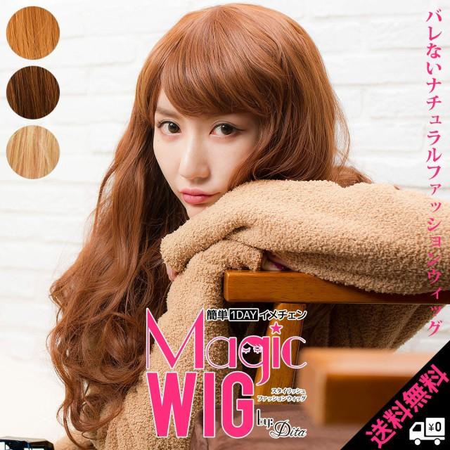 【即納】【送料無料】wig【ウィッグ】リッチロン...