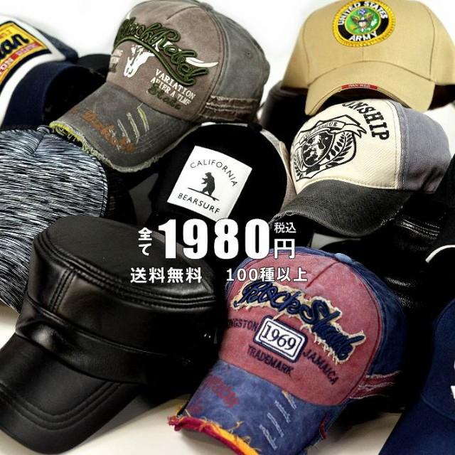 帽子 メンズ 送料無料 ニットキャップ メッシュキ...