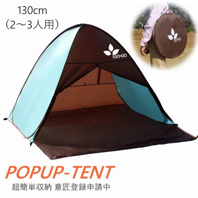 ポップアップテント サンシェード テント 130cm ...