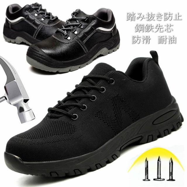 送料無料 安全靴 鋼鉄先芯 スニーカー ブーツ シ...