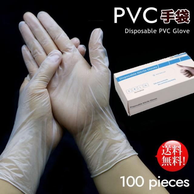 訳あり 使い捨て手袋 PVC手袋 手袋 丈夫なPVC素材...