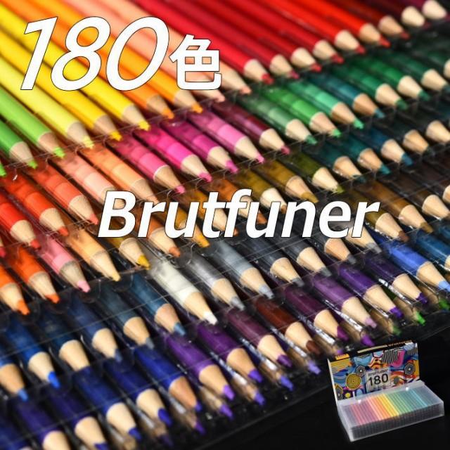 圧巻の180色 プロ仕様 油性色鉛筆 色鉛筆 180色 ...